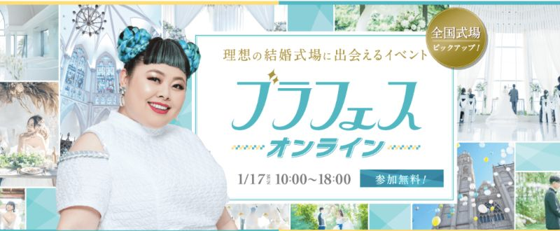ハナユメ_ブライダルフェスタ_オンライン2101関西