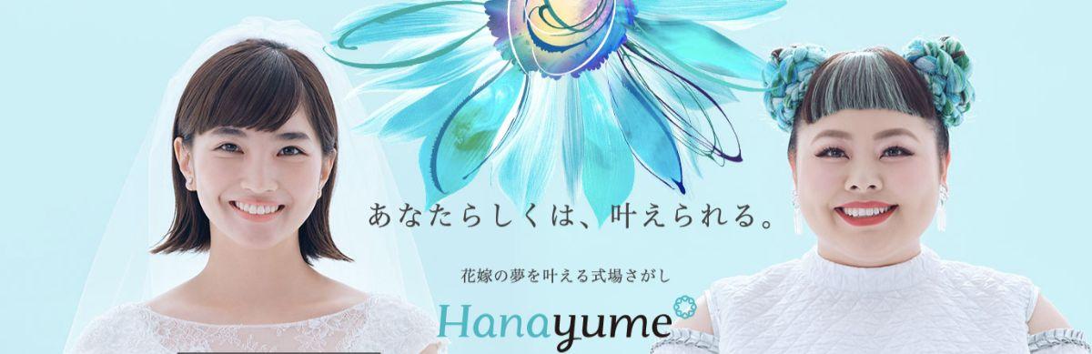 ハナユメ_新CM_渡辺直美3