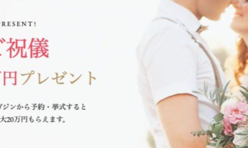 結婚スタイルマガジン_キャンペーン