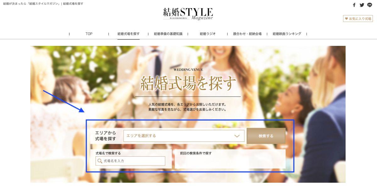 結婚スタイルマガジン_エリア検索ボタン