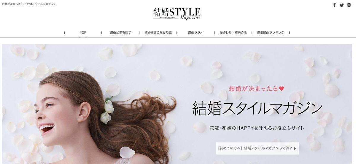 結婚スタイルマガジン_top画面
