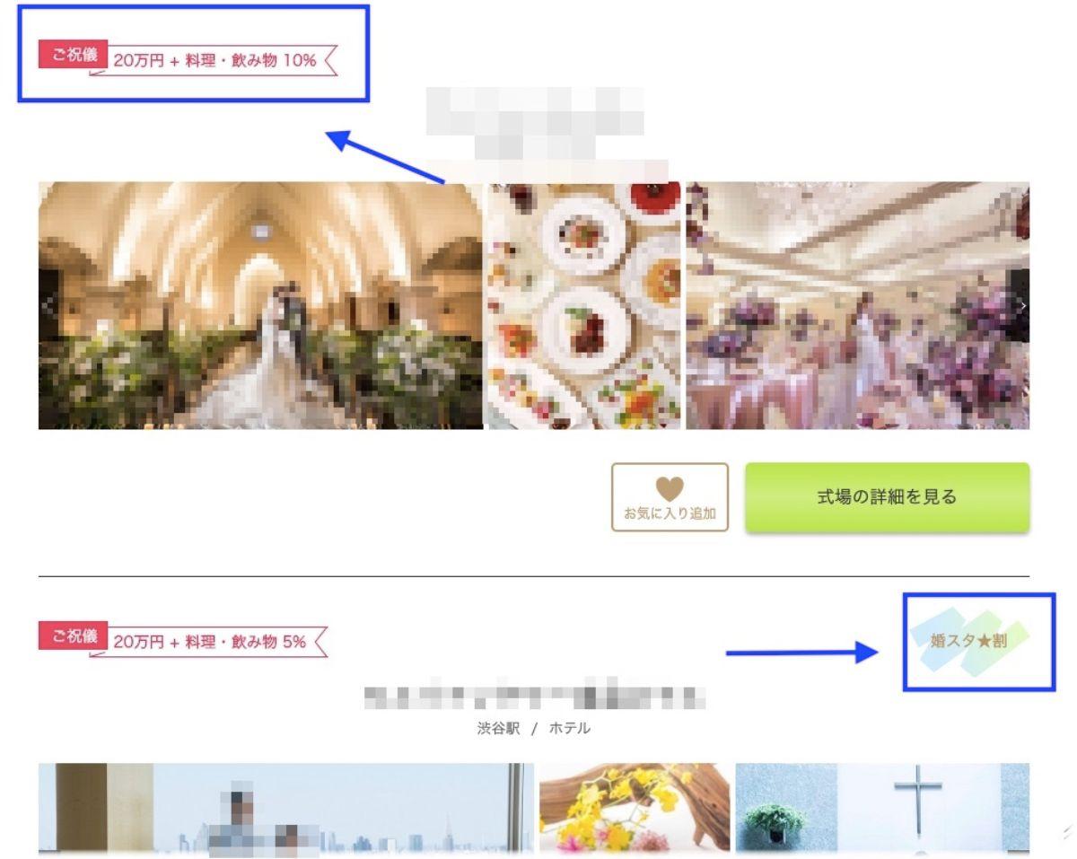 結婚スタイルマガジン_キャンペーン内容