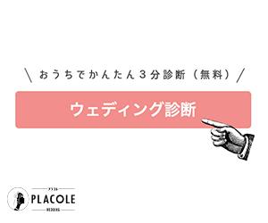 プラコレ_ウェディング診断_入口