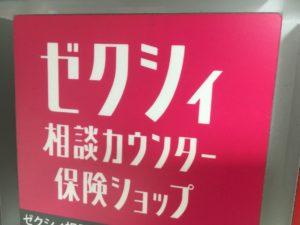 ゼクシィ相談カウンター・保険ショップtop