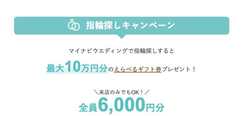 マイナビ_指輪探しキャンペーン_202101