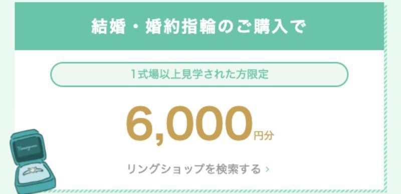 ハナユメ_指輪探しキャンペーン_202106