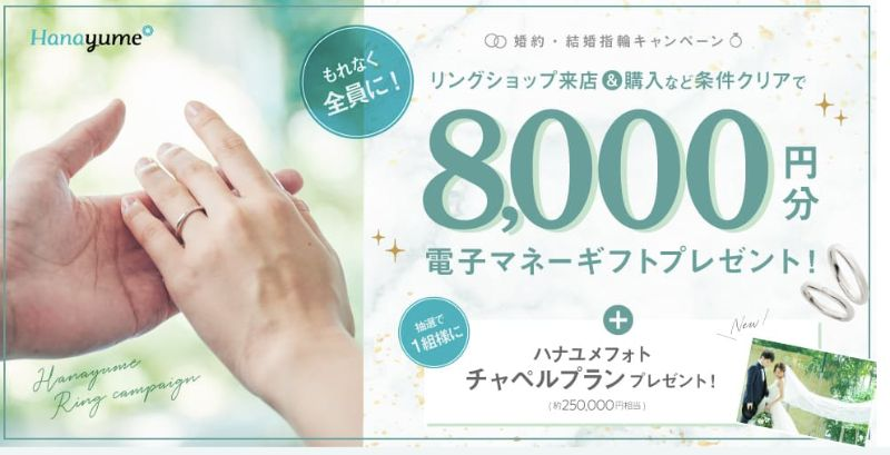 ハナユメ_指輪探しキャンペーン_202105