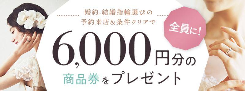 ゼクシィ_指輪探しキャンペーン_202107