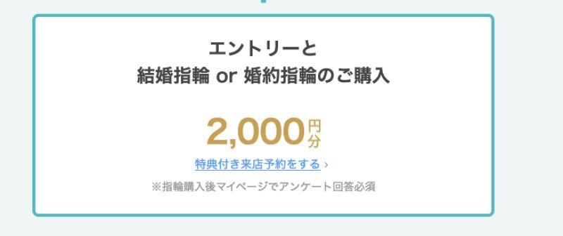 ハナユメ_指輪探しキャンペーン_202109