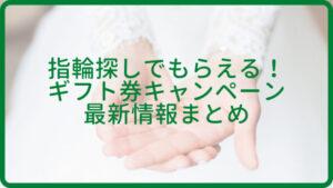 結婚指輪探しのキャンペーンTop画