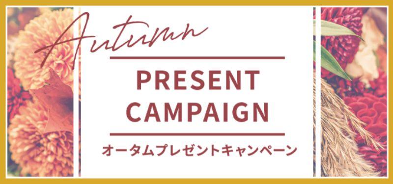 スマ婚_オータムプレゼントキャンペーン202110