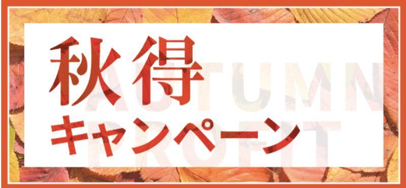 スマ婚_秋得キャンペーン202110