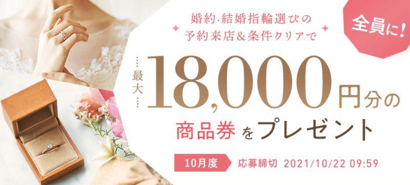 ゼクシィ_指輪探しキャンペーン_202110